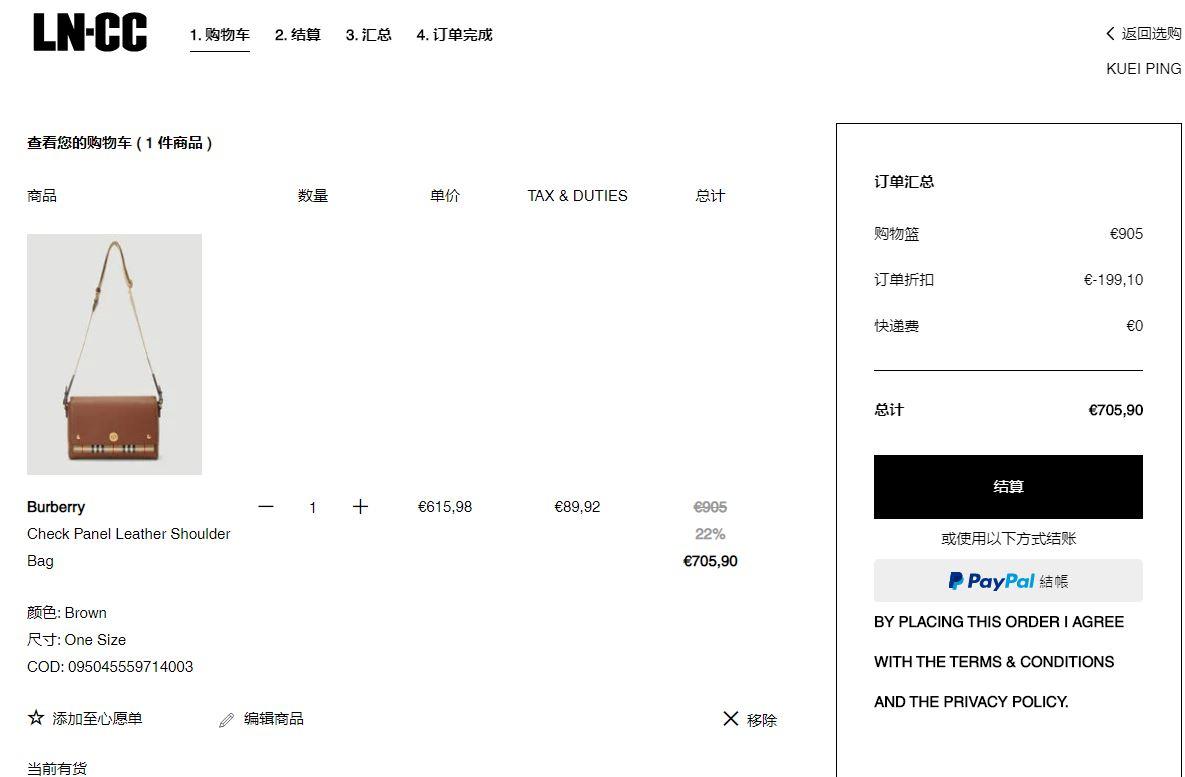 LN-CC 雙11單身節正價品78折,結帳預收關稅,滿500歐免運寄台灣