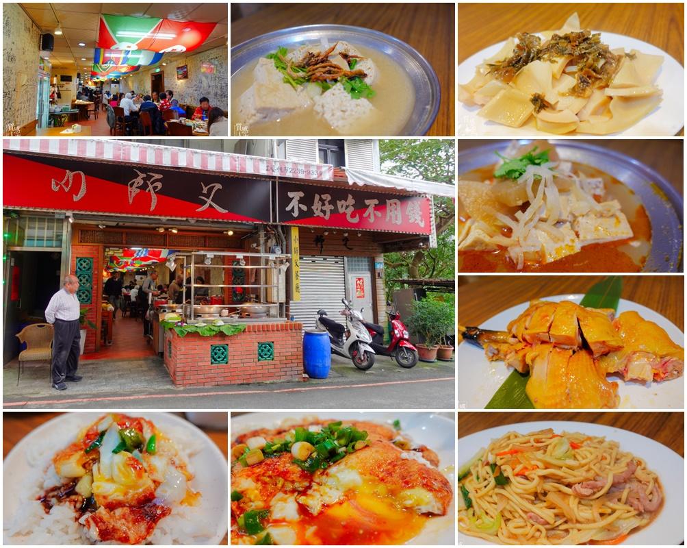 深坑老街美食不踩雷! 超過15家小吃/ 餐廳/ 甜點/ 伴手禮/ 飲料推薦懶人包。