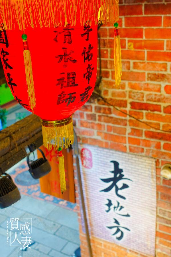 在地人推薦麻辣臭豆腐! 在古蹟用餐的「深坑老地方臭豆腐美食」是在地鄉親最愛之一