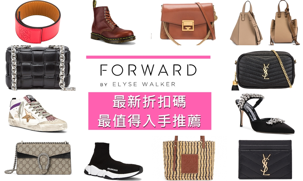 Forward 2020 折扣碼,讓你買到8折 YSL/ LOEWE / Balenciaga / Givenchy 正價商品